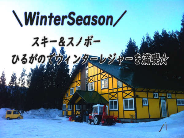 WinterSeason★スキーにスノボー!ウィンターレジャーを楽しもう♪