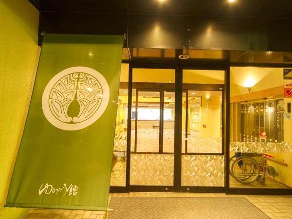 清次郎の湯 ゆのごう館入口