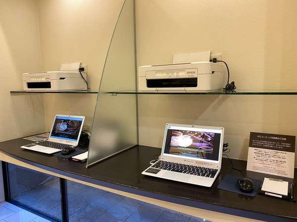 【1階ロビー】無料パソコンコーナー。コピー用紙はフロントにて販売しております。