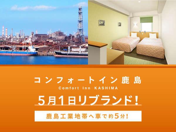 2019年5月旧ベストイン鹿嶋よりリブランドオープン★