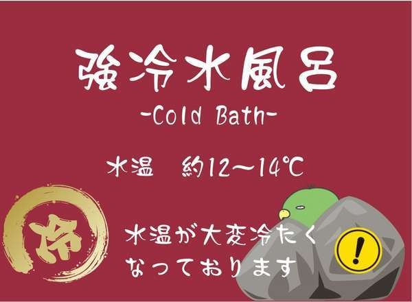 【期間限定】強冷水風呂始めました♪