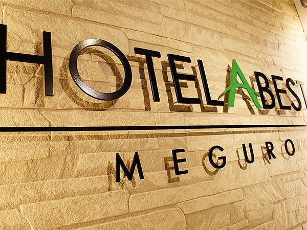 フロントバックにあるホテルアベスト目黒のホテルロゴになります。