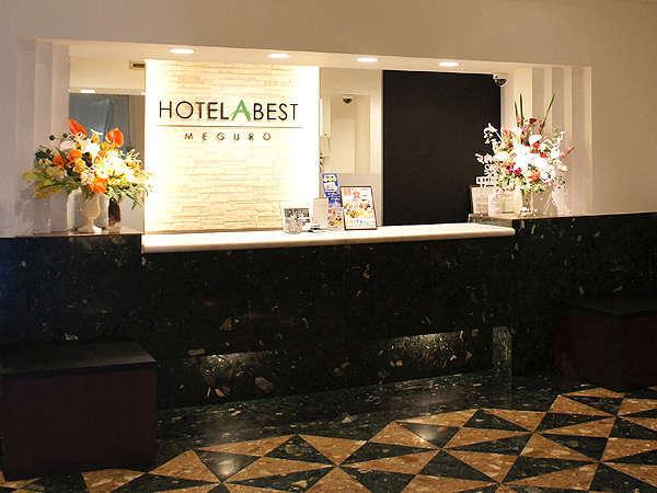 ホテルアベスト目黒3Fフロントにてお客様のお越しを心よりお待ちしております。
