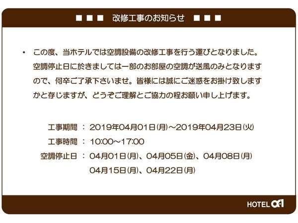 改修工事のお知らせは下記をご参照くださいませ。http://www.alpha-1.co.jp/miyoshi/