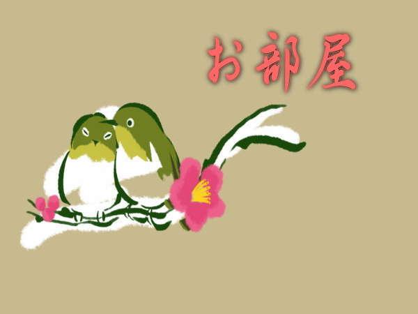 【お部屋タイプ】 緑水亭・和風館・本館