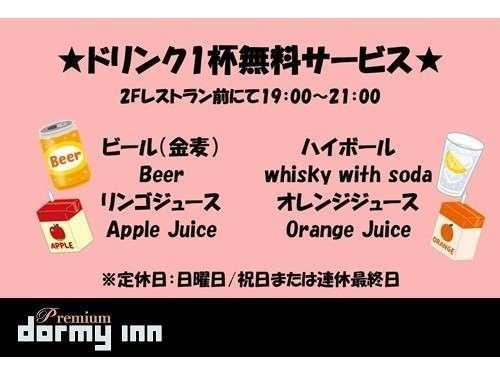 ドリンクサービス実施中【2Fロビー19:00~21:00】