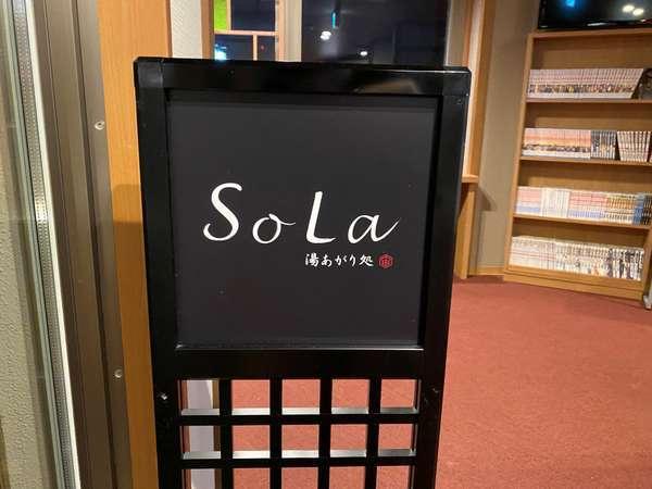 12階湯上り処Sola