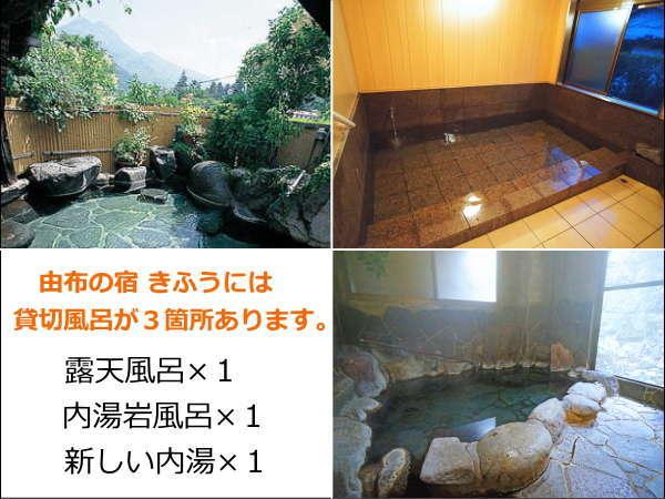 【貸切風呂が3つあります!】≪露天風呂 15:00~22:00 5:00~9:30 内湯24時間≫