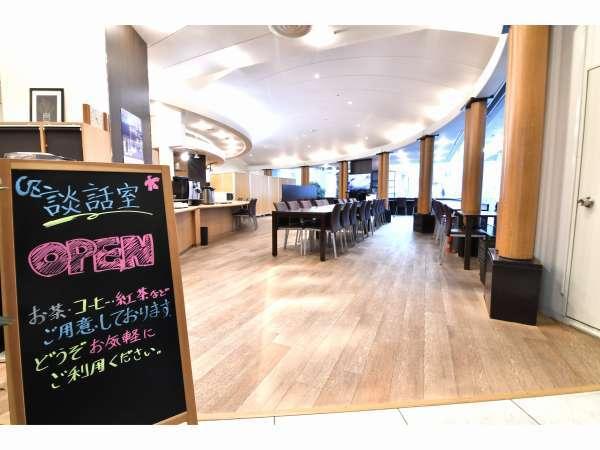 開放感のある1Fセルフカフェテリア(談話室)は宿泊者専用スペースです。本格コーヒーも無料で飲み放題。
