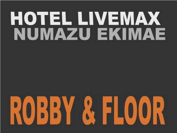 ◆ロビー&フロア◆