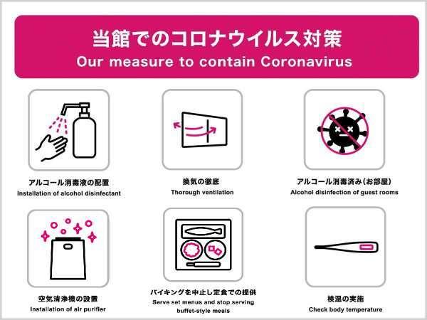 ■当ホテルは「宿泊施設における新型コロナウイルス対応ガイドライン」に従った対策を実施しております。