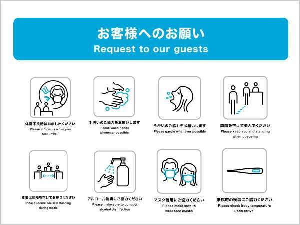 ■お客様へのお願い/当ホテルを安全・安心してご利用いただけますよう、ご協力をお願い申し上げます。