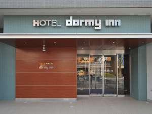 ◆【ホテル入口】皆様のただいまのお声を、スタッフ一同お待ちしております