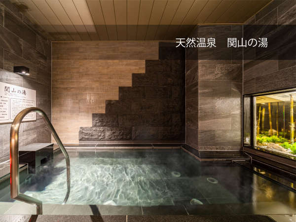 【男性】天然温泉 関山の湯
