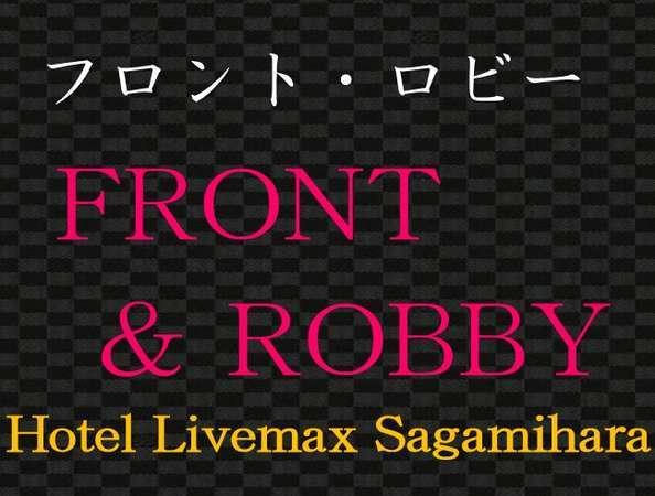 ◆フロント・ロビー◆