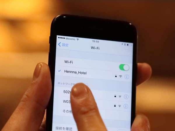 全室Wi-Fi無料!
