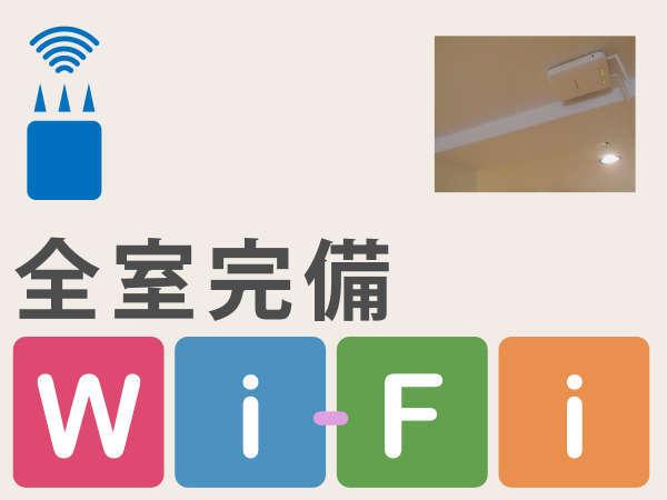 ★★無線インターネット(無料)★★ Wi-Fi全館・全部屋完備。パソコン貸出はございません。