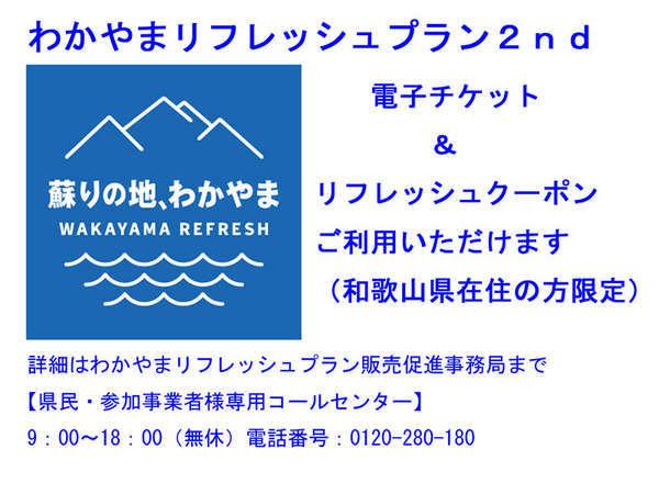 【紀三井寺温泉 花の湯 ガーデンホテルはやし】和歌山県在住の方!わかやまリフレッシュプラン2nd ご利用可