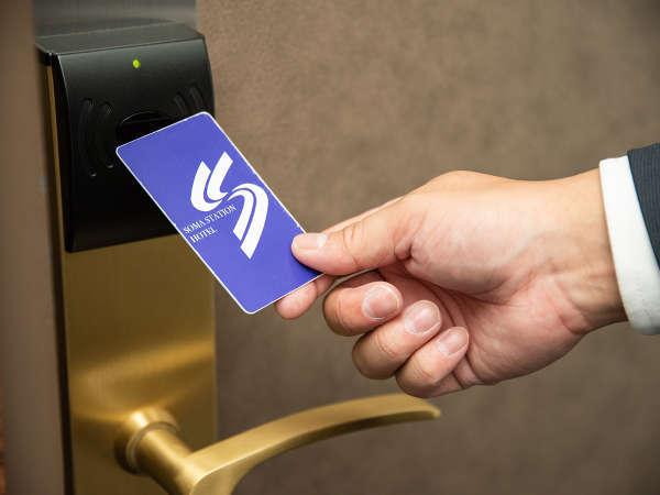 *【部屋設備】カードキーをご利用下さい。
