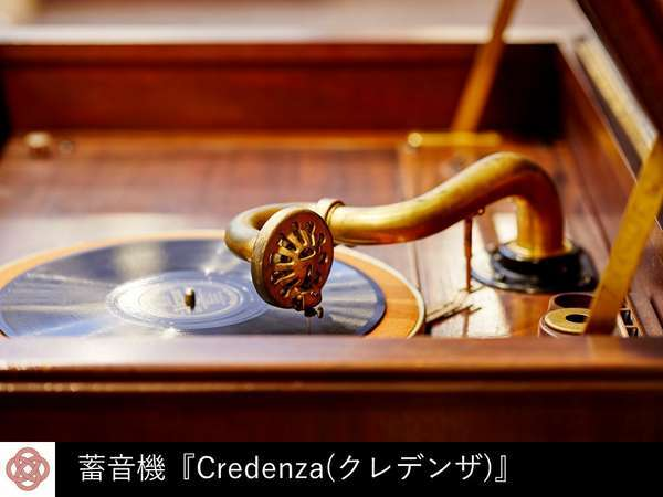 幻の蓄音機『Credenza』音をお聴きになりたい場合、お声がけください。