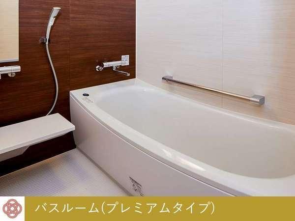 プレミアムルームのゆったりとしたお風呂