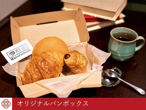 ふわふわのパンと神田伯剌西爾のオリジナルコーヒーで最高の朝を