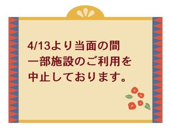 4月13日より当館一部の施設のご利用を中止しております。