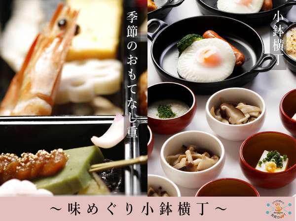 「味めぐり小鉢横丁」~ご当地逸品と朝の彩り御膳~※イメージ