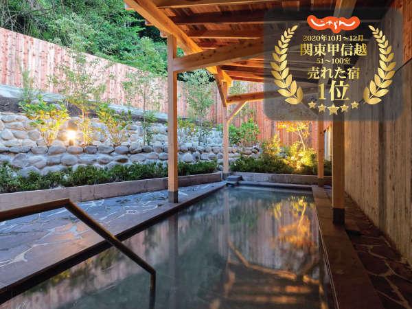 露天風呂付客室がうれしい 仙石原ススキの原 一の湯
