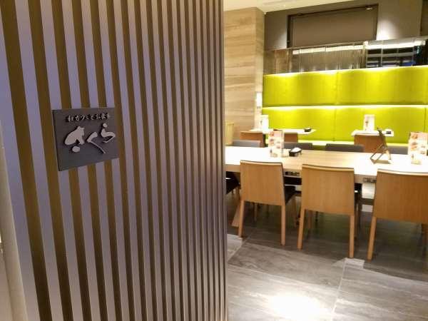 和カフェとお食事「さくら」(入口)