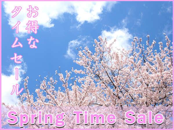 *春のお得なセール