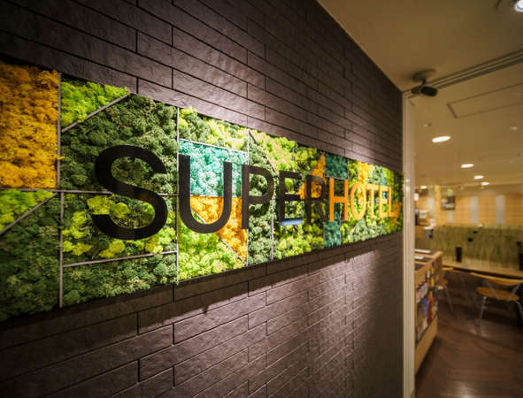スーパーホテルは新たなコンセプトでナチュラル・オーガニック・スマートなホテルを目指します!