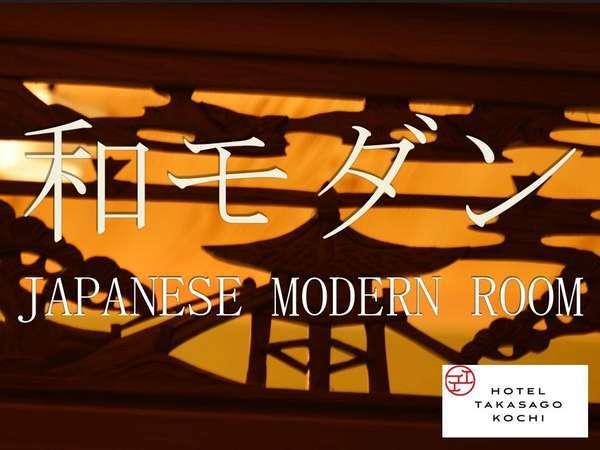 和モダンルーム 和をモチーフとした様々なお部屋があります。