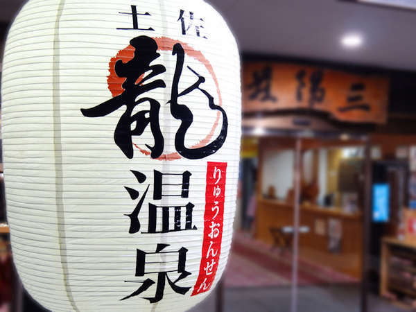 三陽荘 玄関