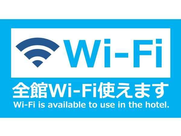◆全館無料Wi-Fi完備◆NURO光導入
