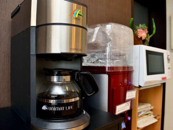 *モーニングコーヒーの無料セルフサービスがございます。