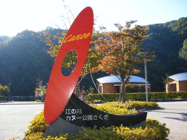 江の川カヌー公園さくぎは、中国山地のど真ん中、三次市作木町にあります。