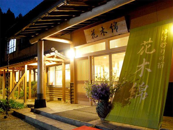 【外観】湯平駅より車で約10分。湯布院ICから20分。清流花合野川沿いに佇む全8室の温泉宿です。