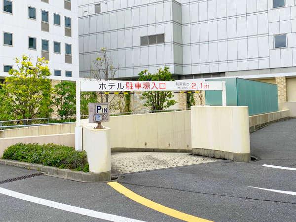 【南玄関前】地下駐車場入り口(車高2.1mまで)