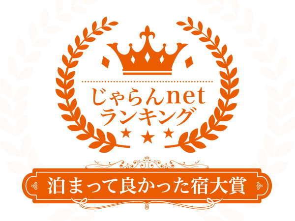 じゃらんnetランキング2019泊まって良かった宿大賞新潟県51~100室部門第1位を受賞