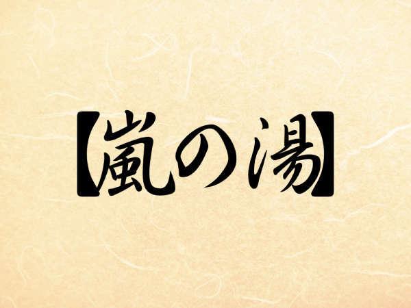 【嵐の湯】→→→