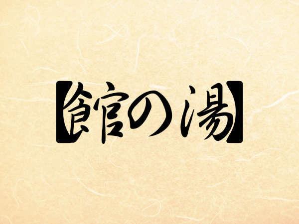 【館の湯】→→→