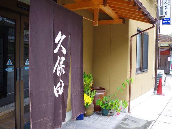 <外観>奈良と剣豪の里を結ぶ柳生街道の終着点。アットホームな雰囲気でお出迎え♪