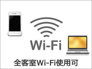 全客室にて[Wi-Fi]がご利用になれます。