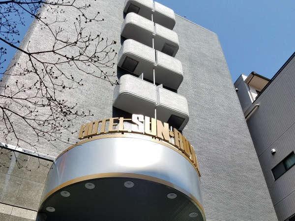 【外観】ホテルサンロイヤル川崎