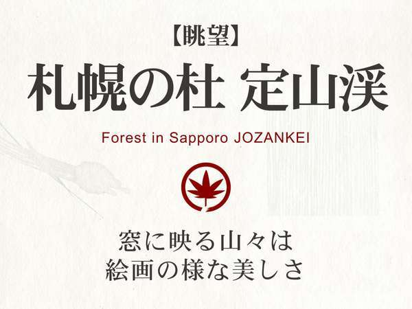 【札幌の杜 定山渓】国立公園の美しい渓谷美は、まるで絵画の様な美しさ