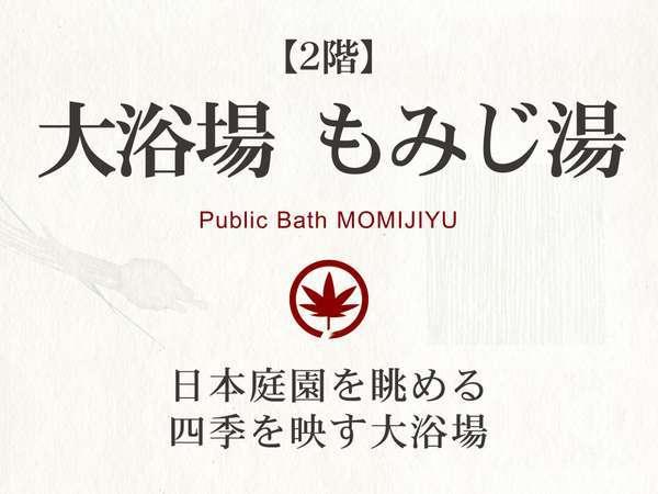 【大浴場 もみじ湯】日本庭園を思わせる、静かで小粋な大浴場 ※男女入替制