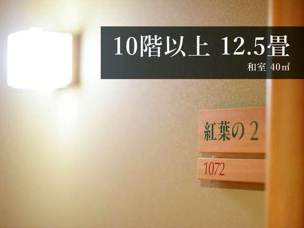 【10階以上 和室12.5畳/40㎡】定山渓の山々を一望できる、和の愉しみを随所に感じる広々とした客室