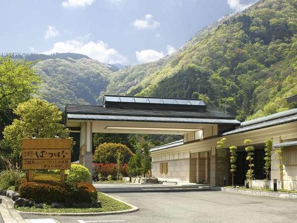 雄大な湯坂山をバックに、豊かな自然に包まれた「ホテルはつはな」