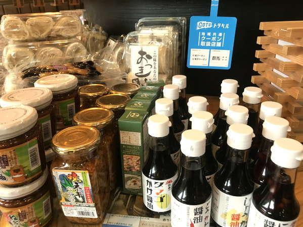 GOTO地域クーポンご利用可能!売店のお土産、夕食時や部屋の冷蔵庫の飲み物でご利用ください!